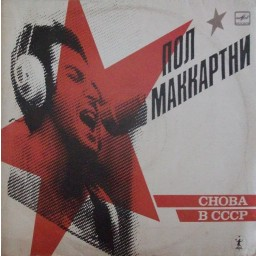 CHOBA B CCCP (THE RUSSIAN ALBUM)