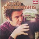 GREEK POPULAR MUSIC