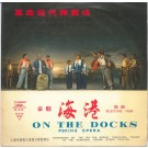 SELECTIONS FROM THE PEKING OPERA - ON THE DOCKS