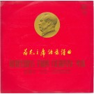 QUOTATIONS FROM CHAIRMAN MAO SET TO MUSIC