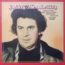 MIKIS THEODORAKIS ALBUM